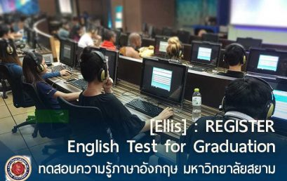 กำหนดการจัดสอบภาษาอังกฤษ ELLIS Placement test
