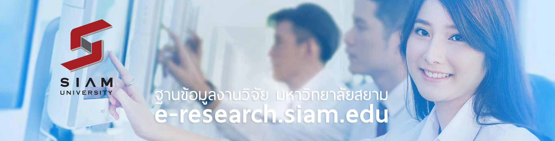MARKETING RESEARCH: AN EMPIRICAL STUDY ON CONSUMPTION OF EDUCATIONAL PRODUCTS IN CHINESE UNIVERSITIES (60-0782) - ฐานข้อมูลงานวิจัย มหาวิทยาลัยสยาม