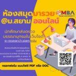 บริการให้คำแนะนำการเขียน reference และ ตรวจบรรณานุกรม รูปแบบ APA
